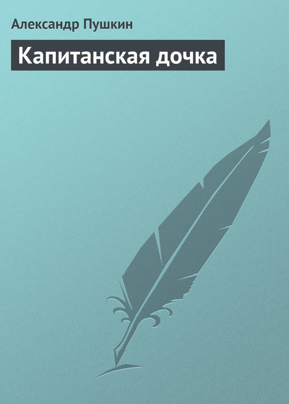 Книги пушкина скачать fb2
