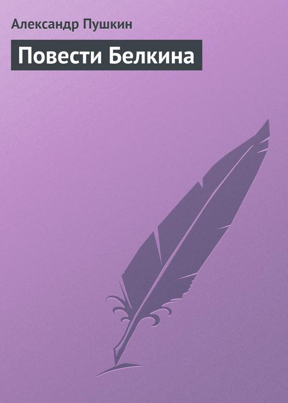 Скачать книгу повести белкина pdf