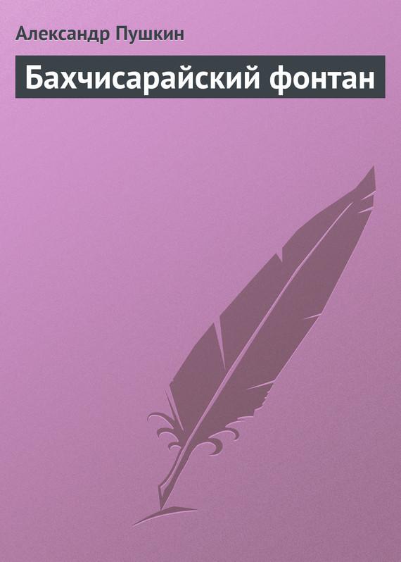 Пушкин бахчисарайский фонтан скачать fb2