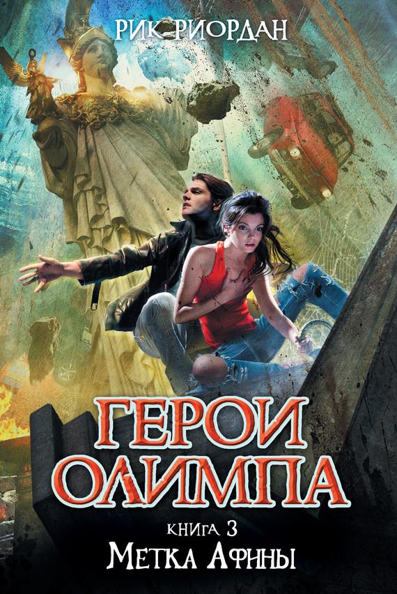 Книга герои олимпа скачать бесплатно