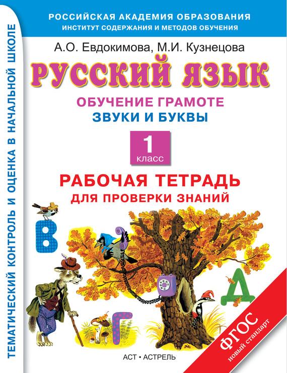 Скачать бесплатно тесты по обучению русской грамоте бесплатное обучение катанию на коньках в москве