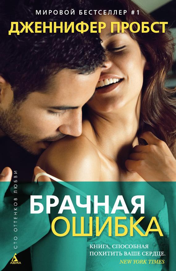 Скачать бесплатно серию книг сто оттенков любви