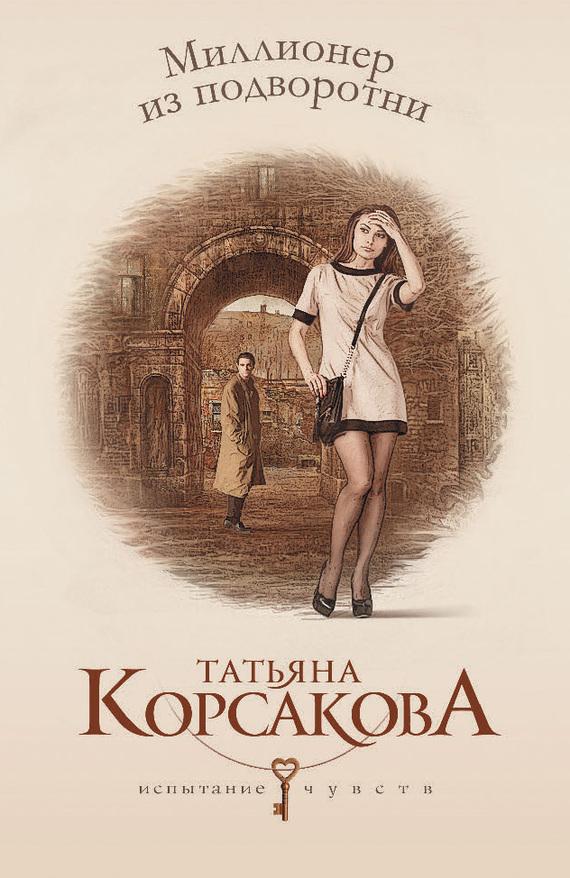 Корсакова татьяна книги скачать бесплатно
