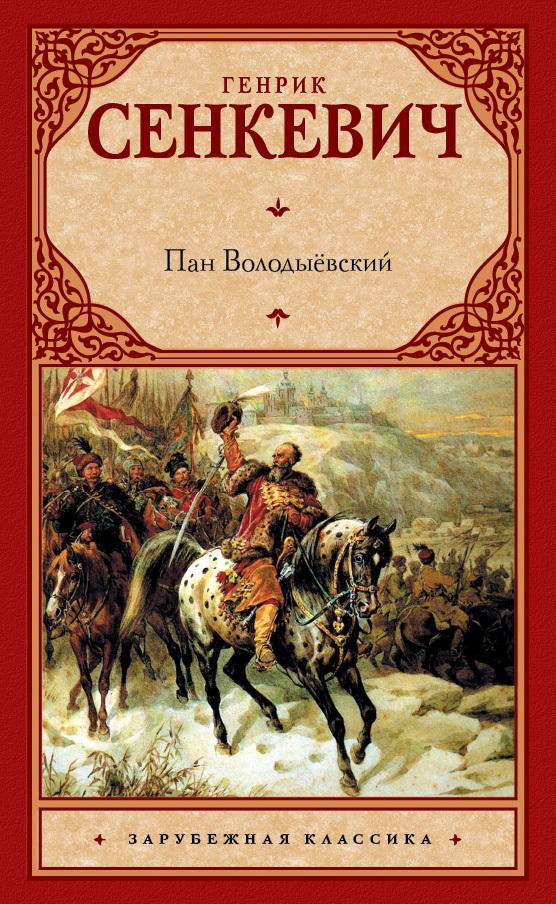 Книга крестоносцы сенкевич скачать fb2