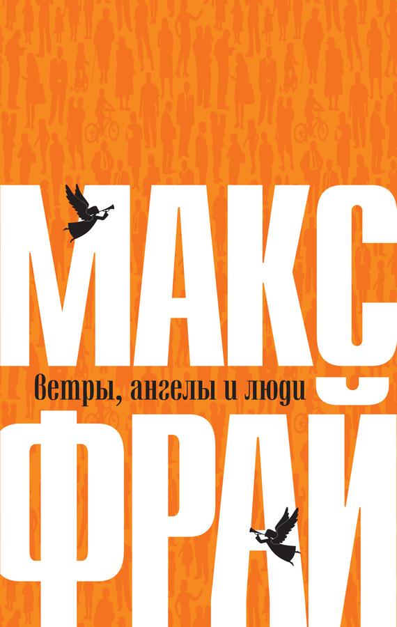 Ветры, ангелы и люди макс фрай молдова, md, кишинев, мд, онлайн.