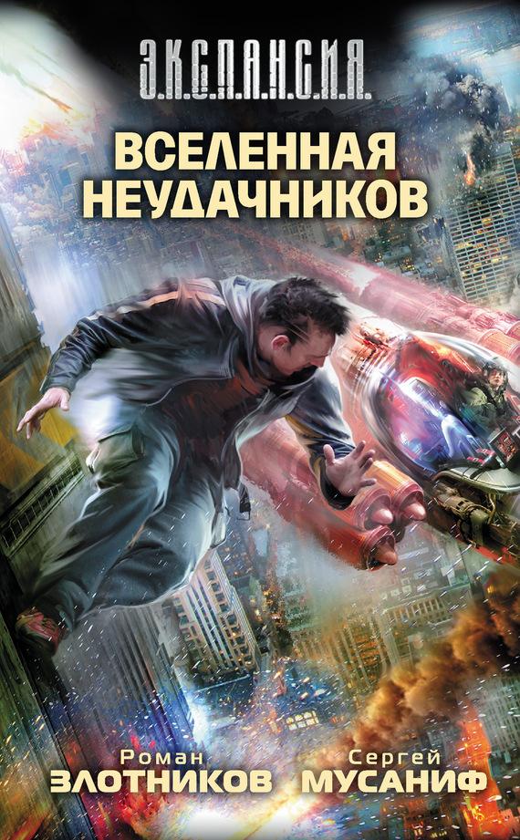 Сергей мусаниф все книги скачать бесплатно