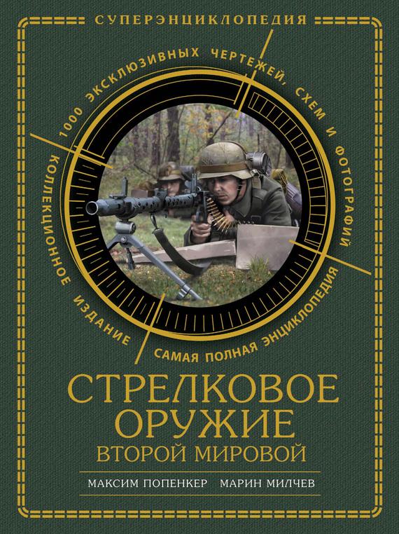 Пехотное оружие второй мировой войны скачать pdf