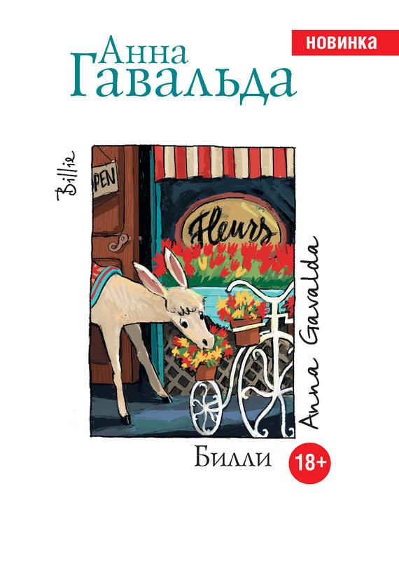 """Книга """" 35 кило надежды """" - Анна"""
