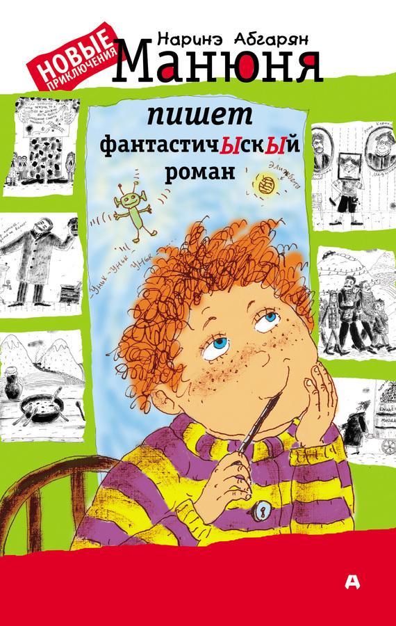 Наринэ абгарян все книги скачать бесплатно