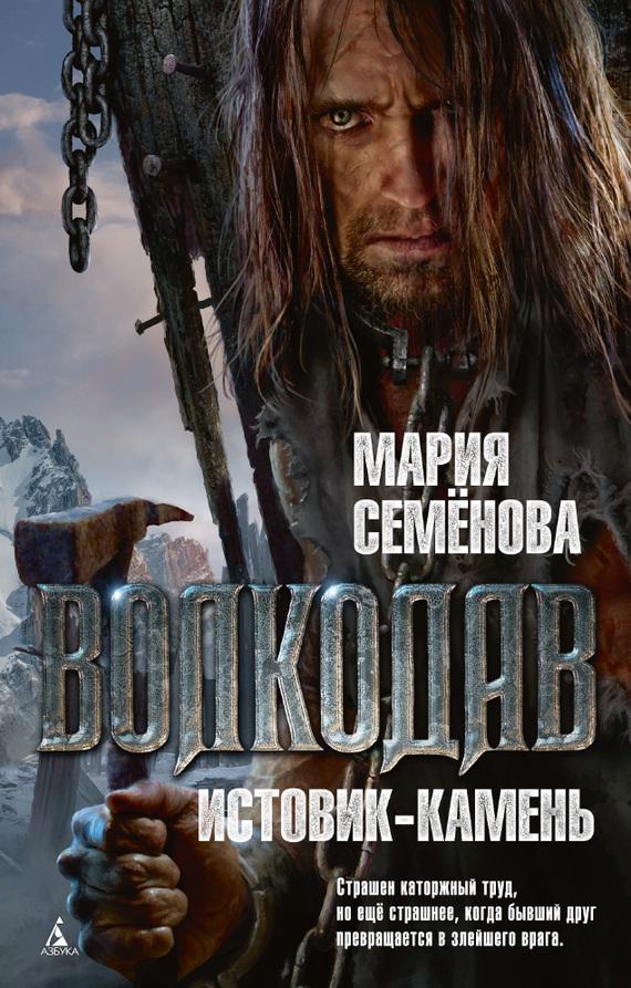 Скачать книгу мария семенова мы славяне