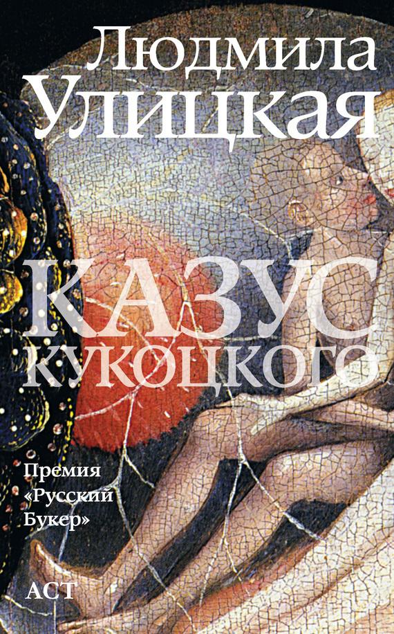 Людмила улицкая скачать все книги бесплатно