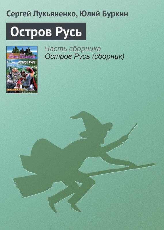 Скачать бесплатно книгу рыцари сорока островов