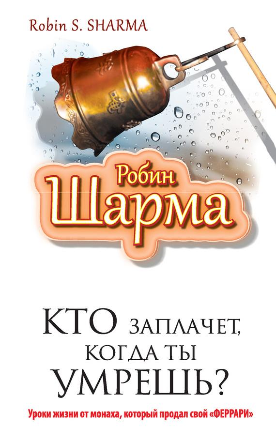 РОБИН ШАРМА КНИГИ FB2