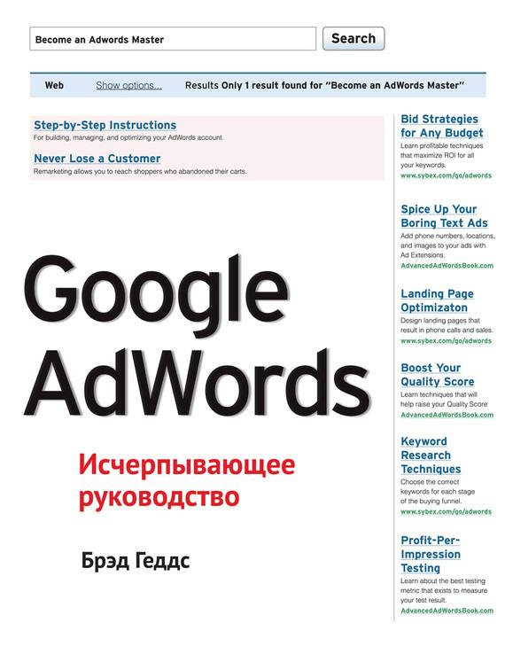 Книга google adwords брэд геддс скачать