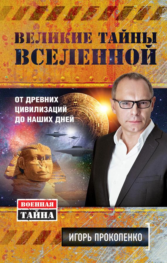 Скачать книги военная тайна игорь прокопенко