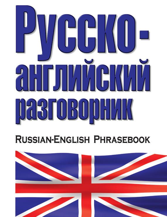 Скачать русско английский переводчик 8. 1 для android.