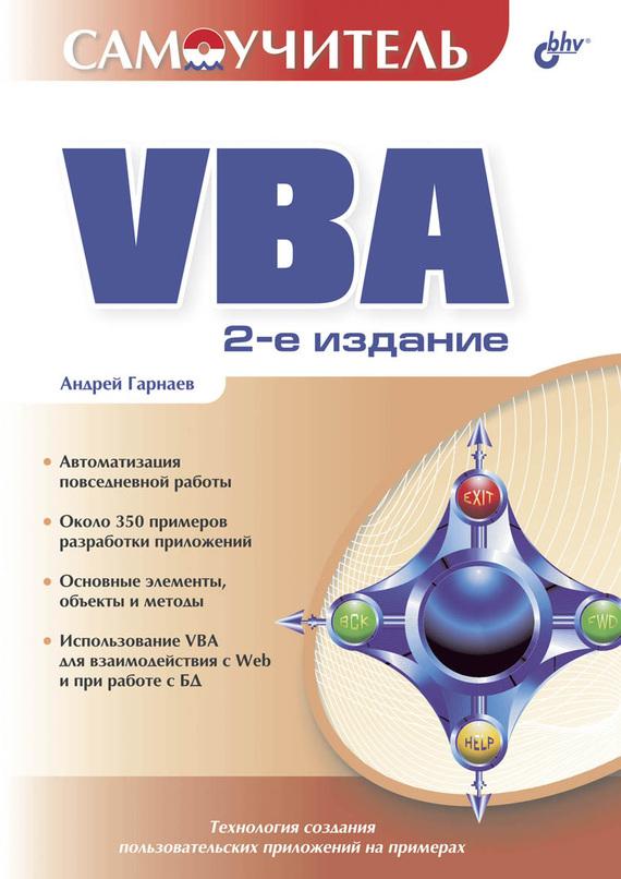 Скачать самоучитель vba pdf