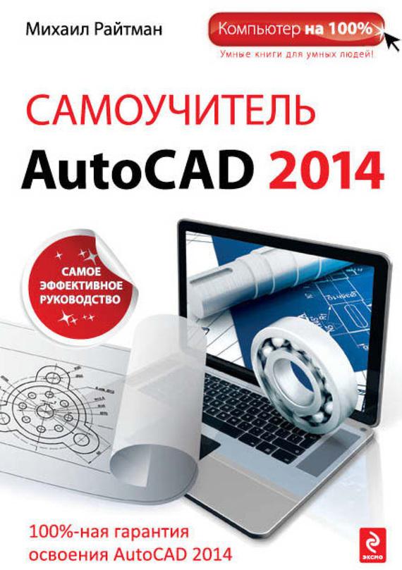 Самоучитель autocad 2014 скачать бесплатно pdf
