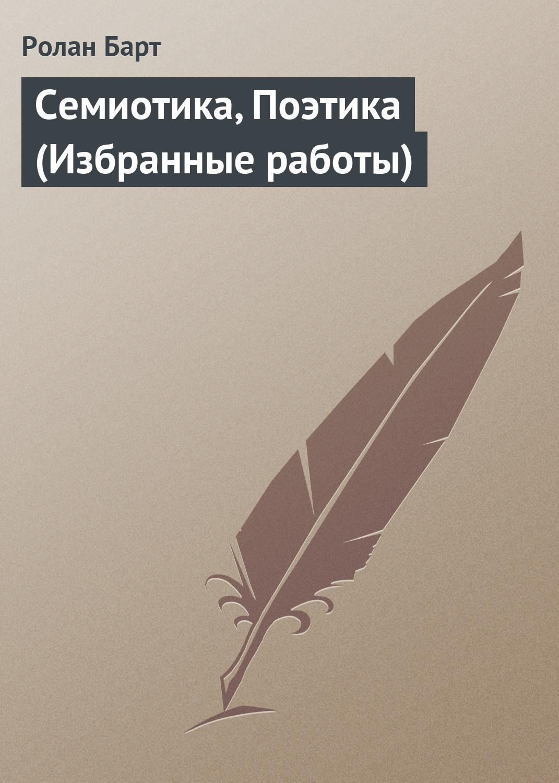 Ролан барт избранные работы семиотика поэтика скачать