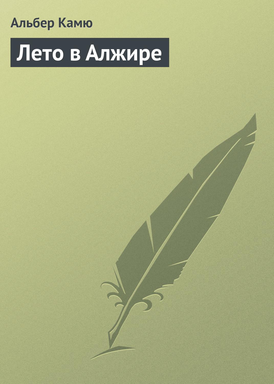 Скачать бесплатно книгу альбер камю падение