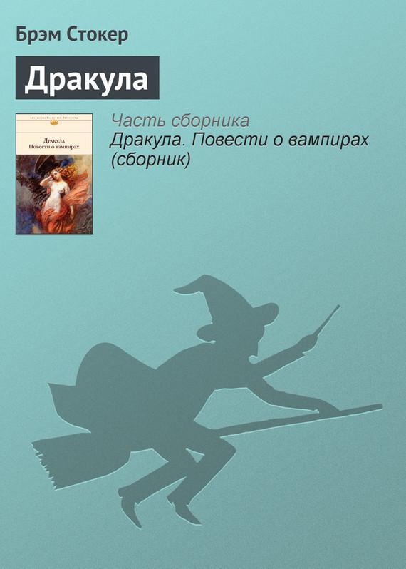 Книга граф дракула брэм стокер скачать pdf