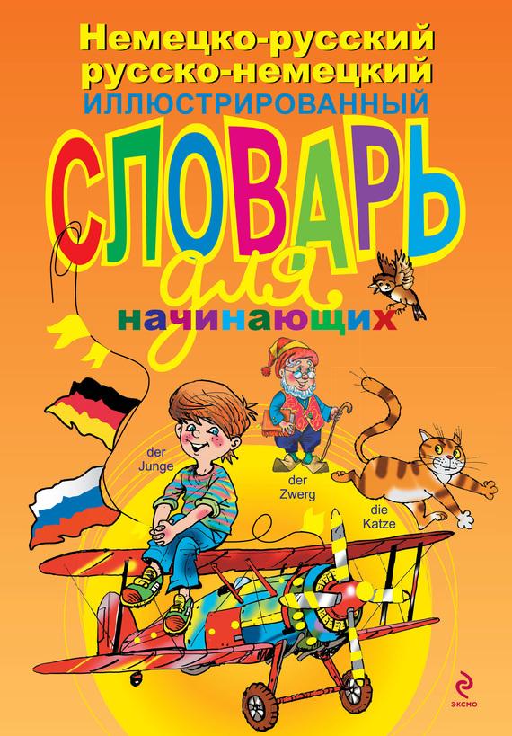 Русско-немецкие и немецко-русские словари с переводом.