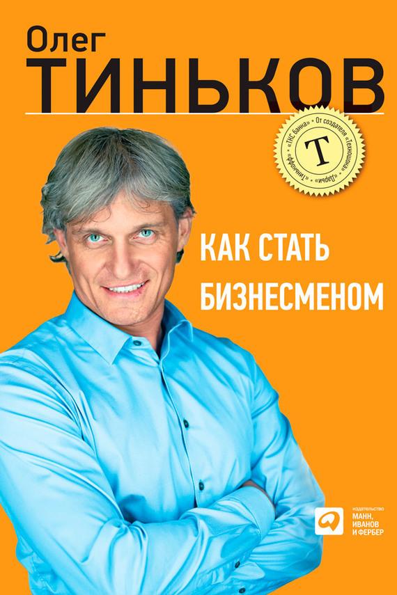Скачать книгу как стать предпринимателем