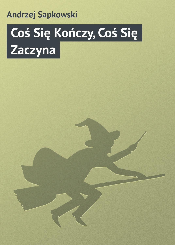 Ведьмак последнее желание скачать fb2 с картинками