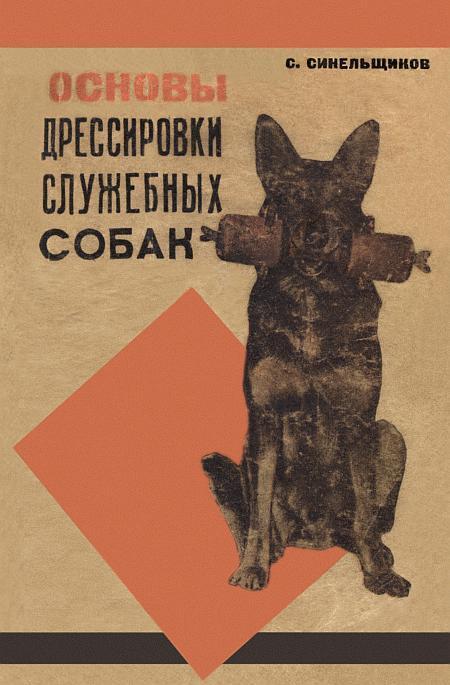 Скачать книгу как дрессировать собаку