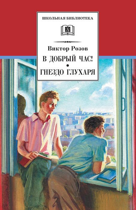 Скачать книгу навеки девятнадцатилетние в формате fb2