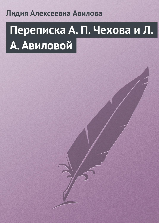 Авиловой и лидии чехова знакомство