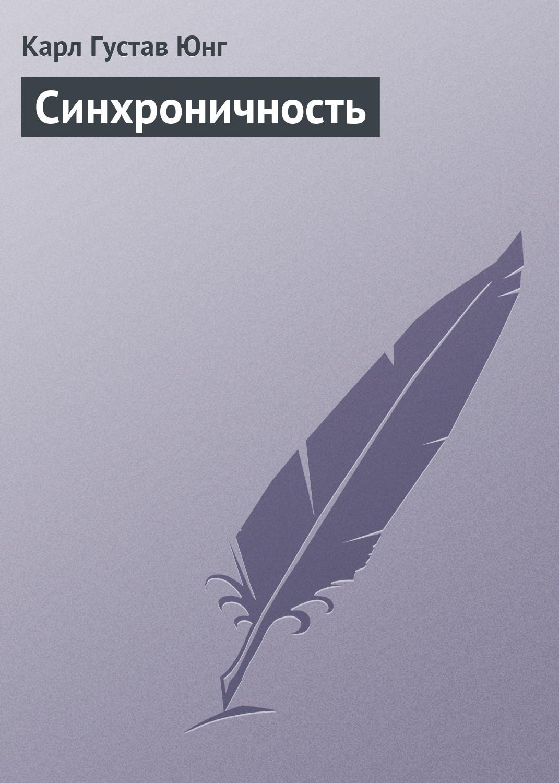 Юнг книги скачать бесплатно fb2