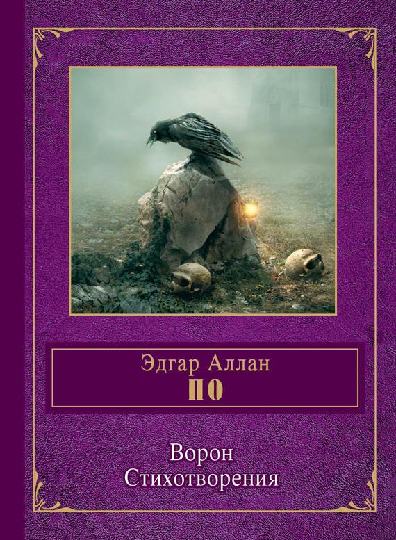 Темные истории 10. Эдгар аллан по. Вещий ворон. Коллекционное.