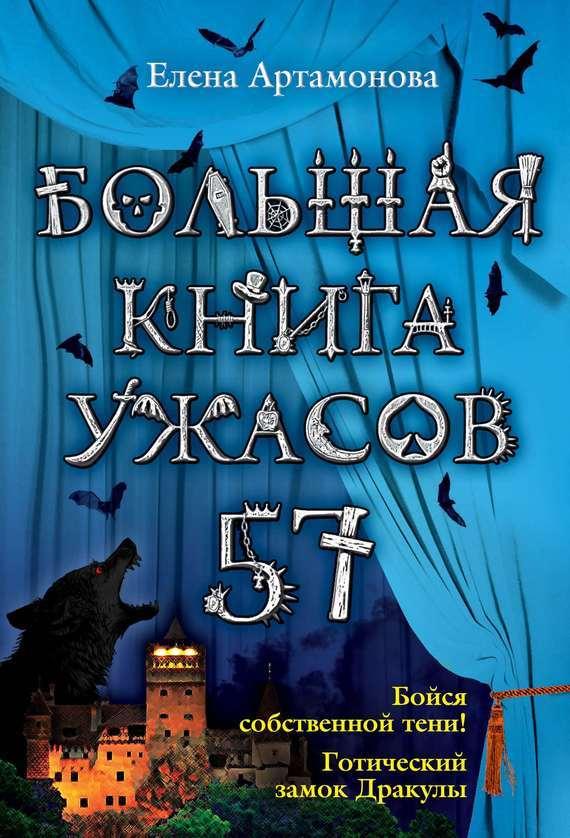 Большая книга ужасов 55 скачать бесплатно
