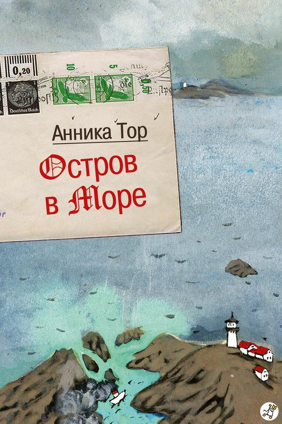 Остров в море анника тор скачать книгу