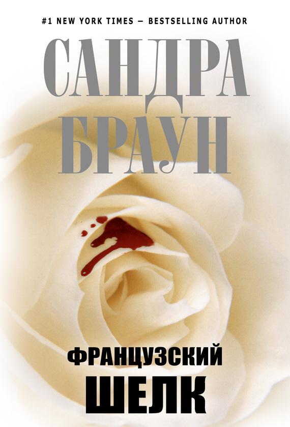 Скачать бесплатно книгу браун сандра смертельно влюбленный