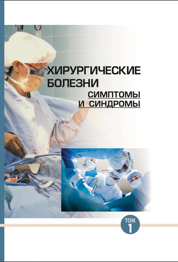Хирургические болезни том 1 скачать бесплатно pdf