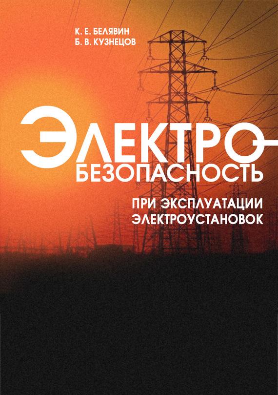 Электробезопасность для сварщика читать состав комиссия проверка электробезопасность