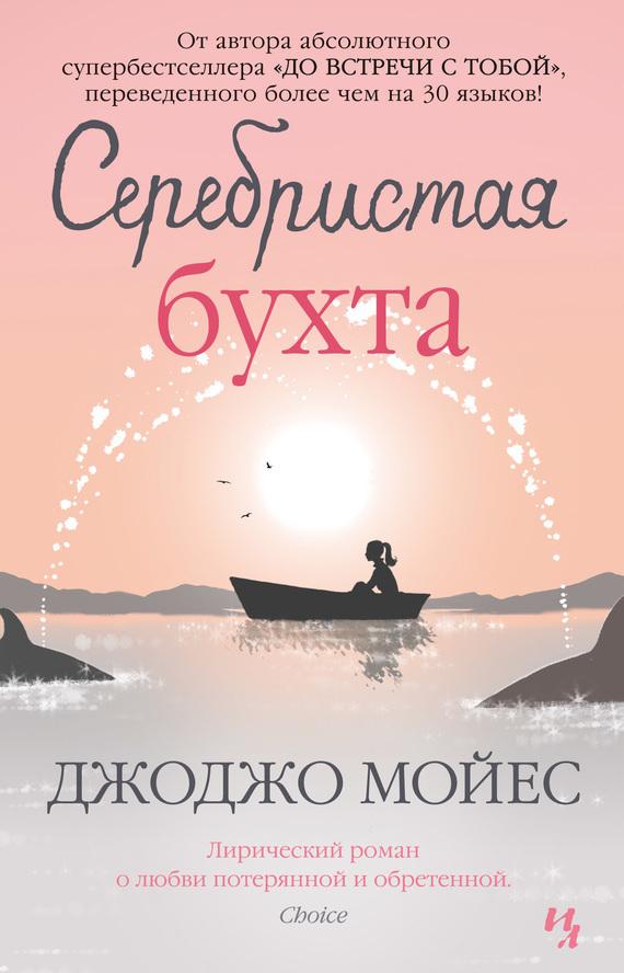 Скачать бесплатно книги джоджо мойес серебристая бухта