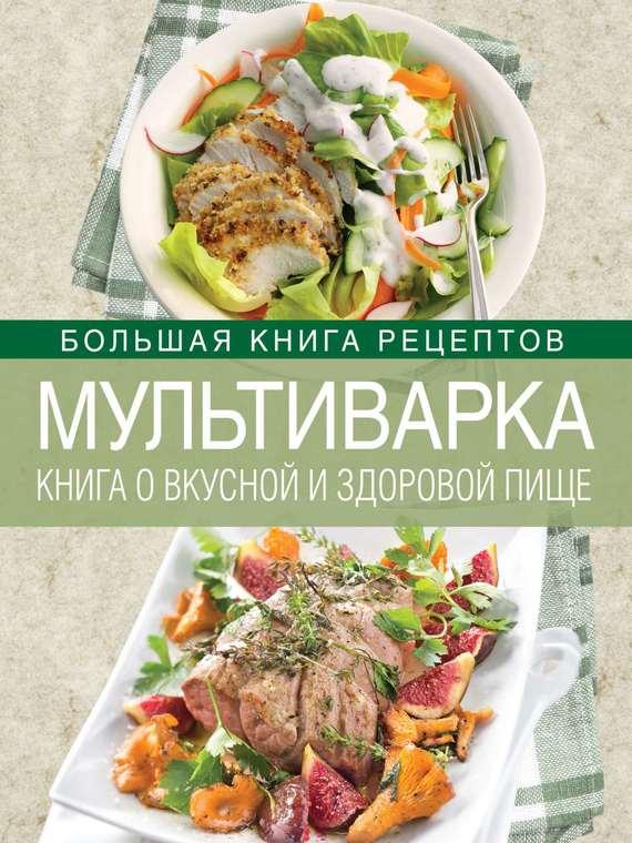 Большая книга кулинарного искусства скачать бесплатно