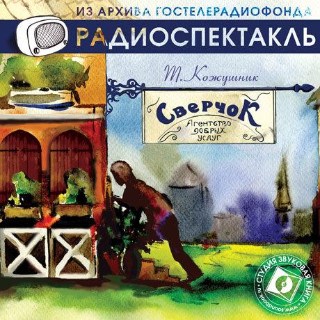 направляет лучшие онлайн сайты радио спектаклей посуточно Комсомольске-на-Амуре выгоднее