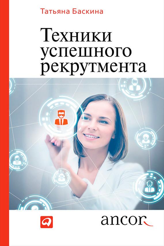 Книга подбор персонала практика эффективного рекрутмента скачать