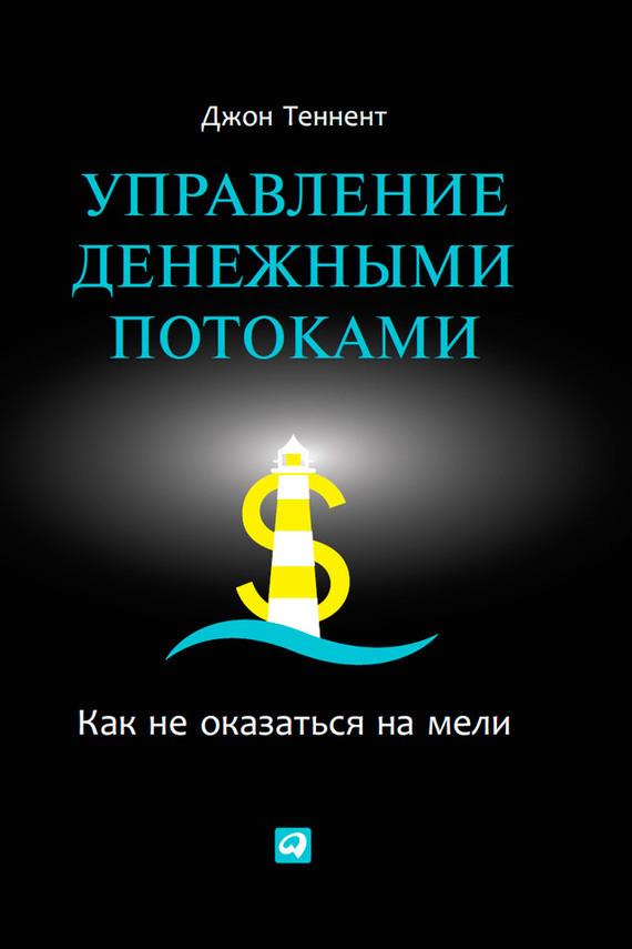 Книга управление денежными потоками скачать