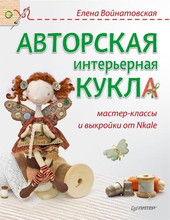 Скачать книгу елена войнатовская авторская текстильная кукла