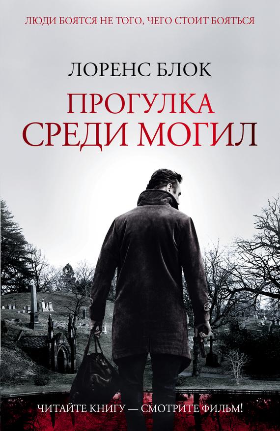 Книга прогулка среди могил скачать