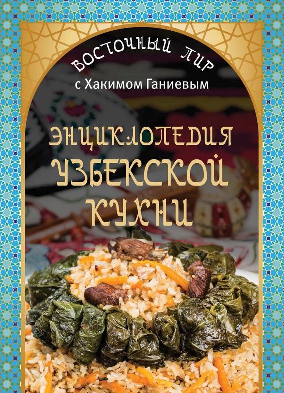 Скачать книгу узбекская кухня