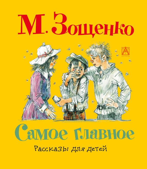 Книги зощенко скачать бесплатно