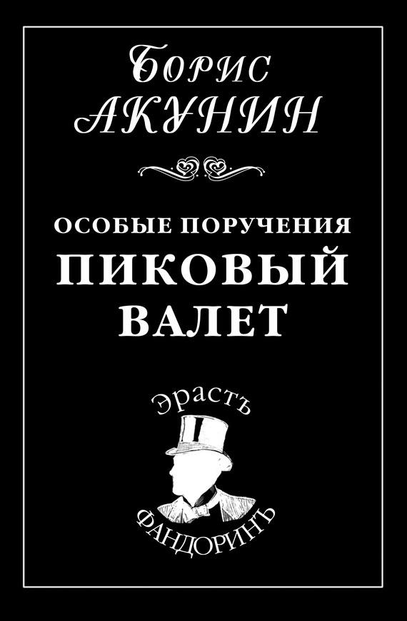 Борис акунин особые поручения скачать книгу бесплатно
