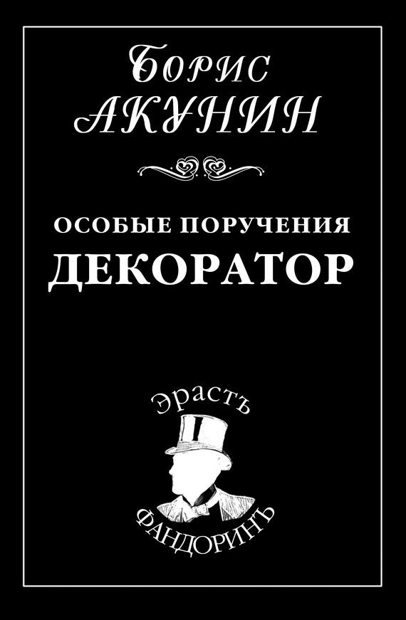 Декоратор акунин скачать книгу бесплатно