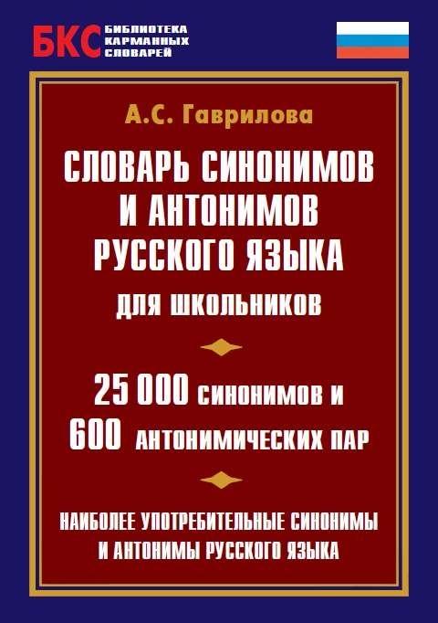 Словарь синонимов русского языка скачать книгу бесплатно